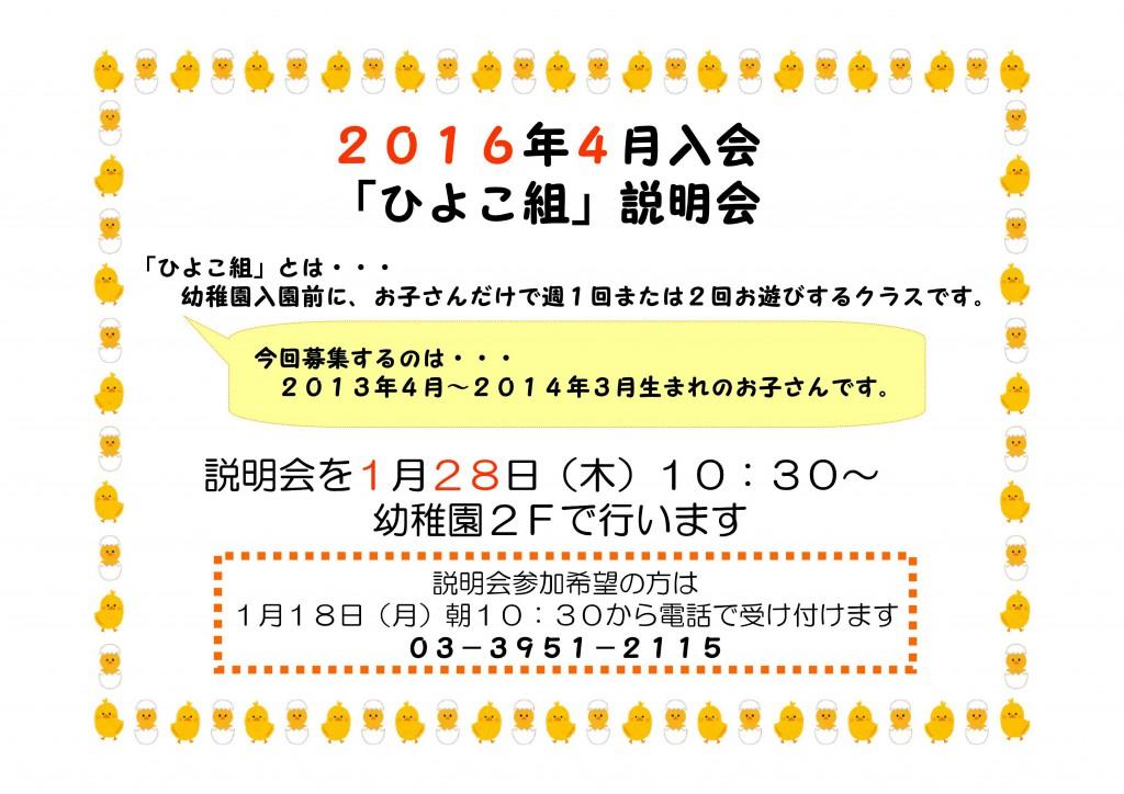 2016-4ひよこ組説明会