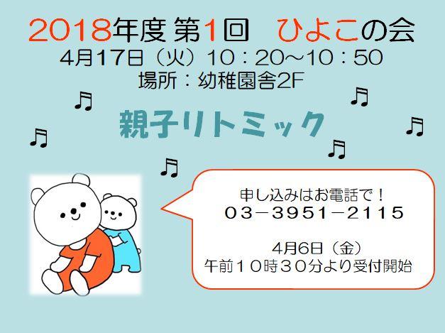 hiyoko2018-4