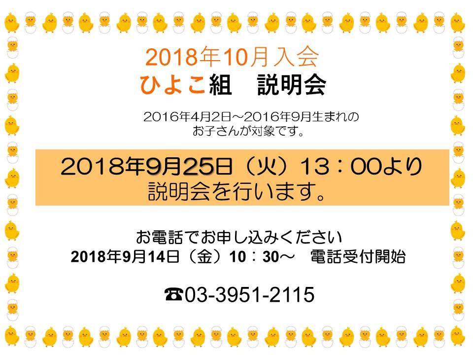 10月入会説明会(ひよこ)