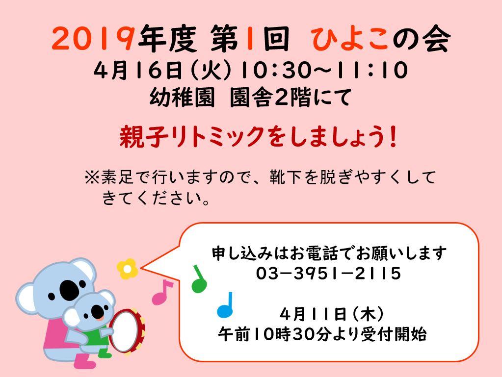 ひよこの会19-04
