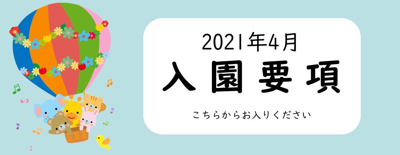 2021入園要項